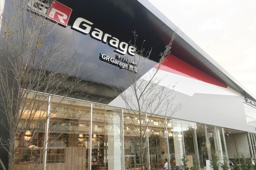 GR Garage 西宮