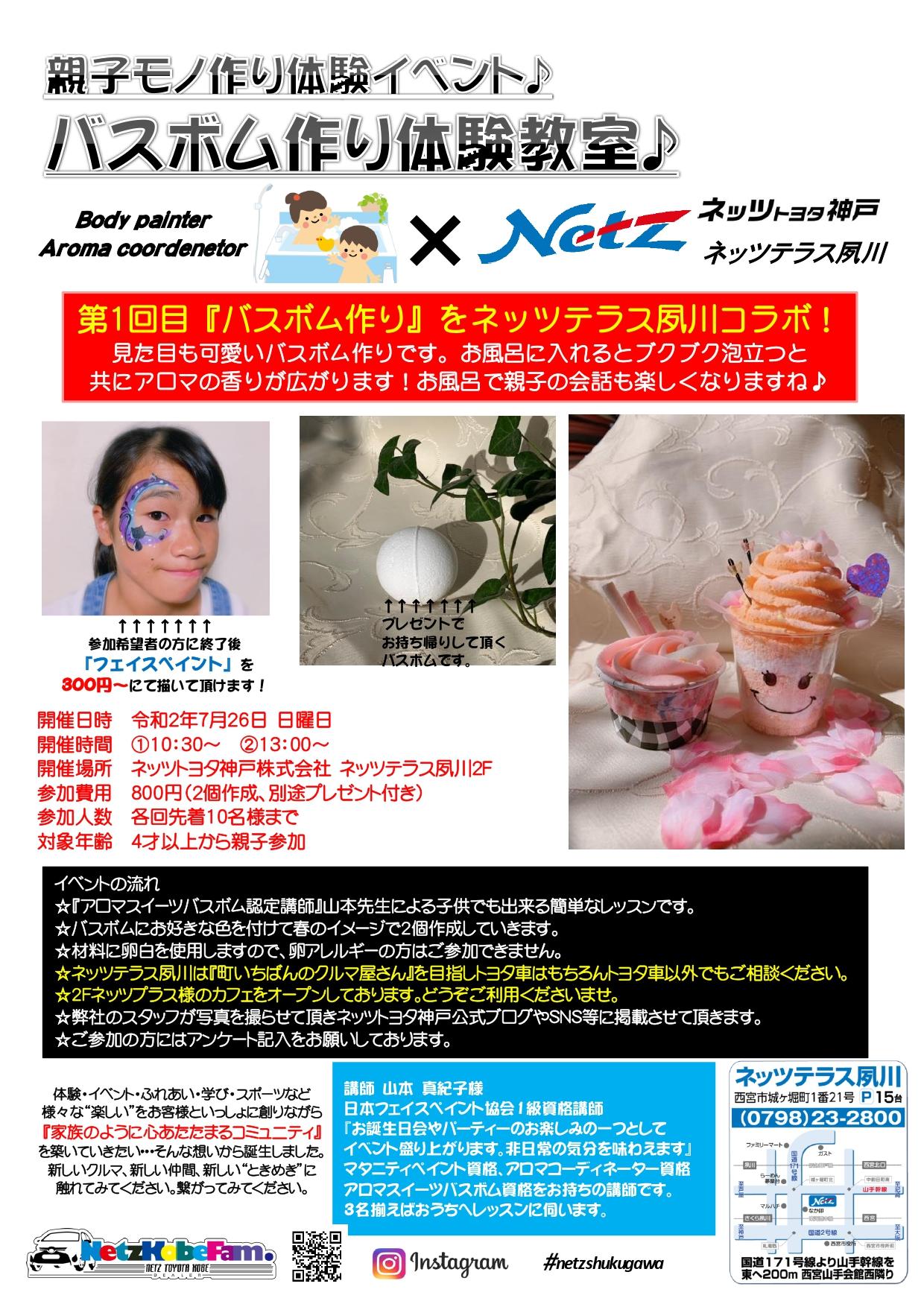 親子モノ作り体験イベント「バスボム作り体験教室」