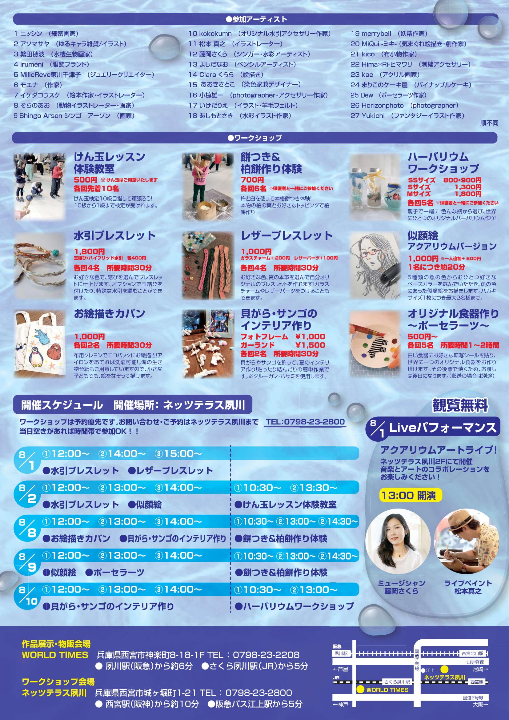 アクアリウム展【WORLD TIMES×ネッツテラス夙川】