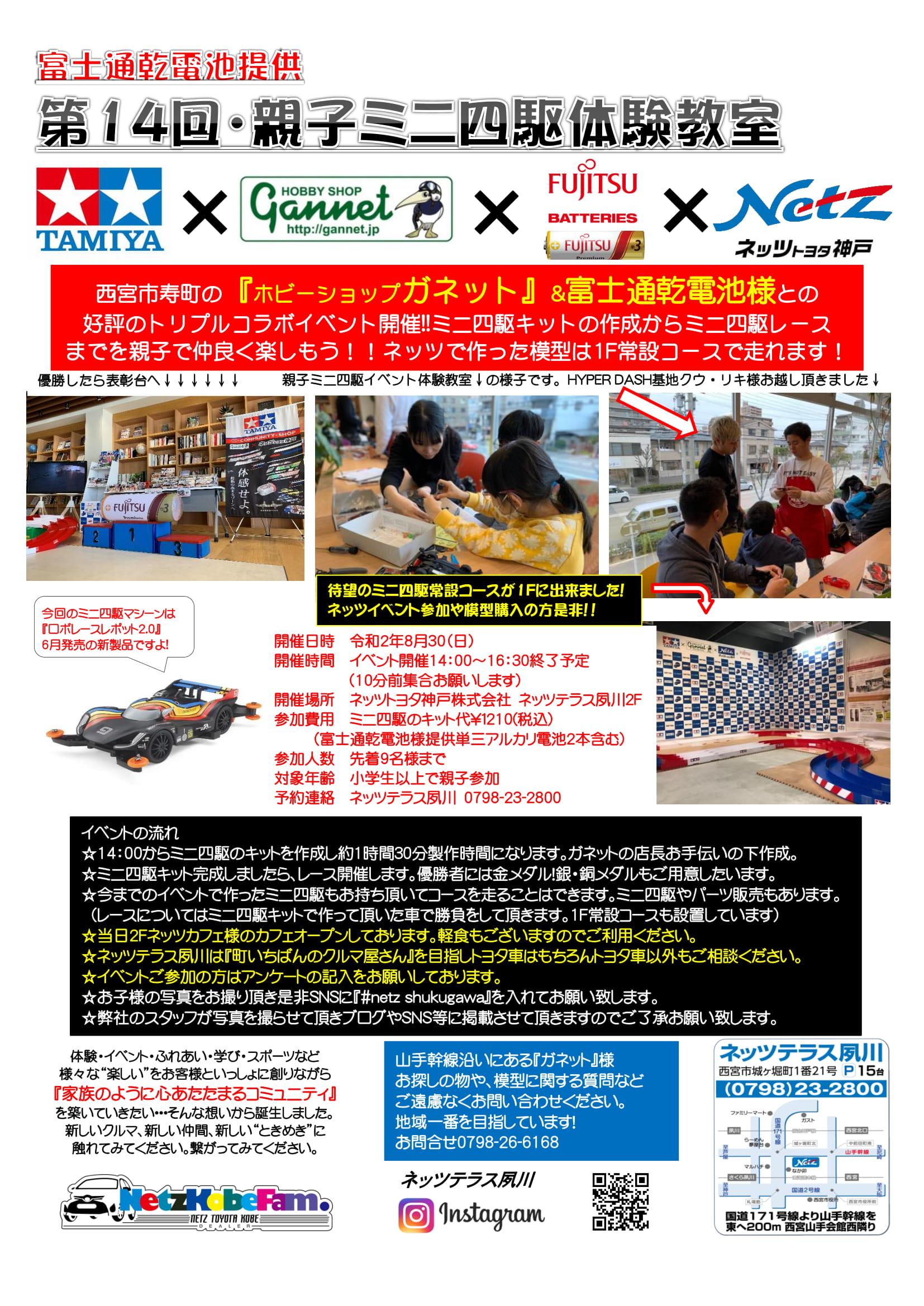 親子ミニ四駆体験イベント(ネッツテラス夙川)