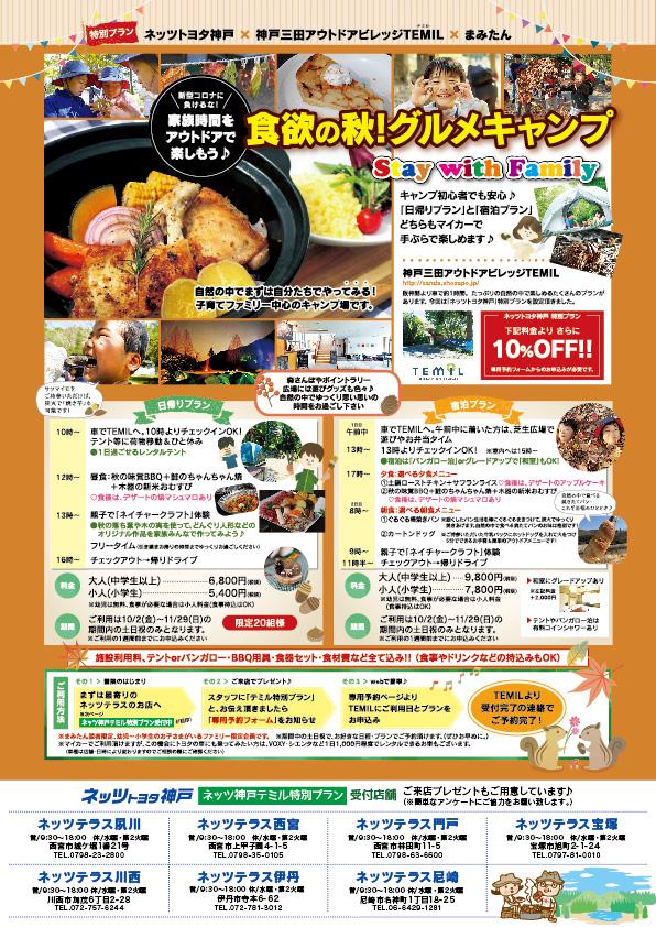 ネッツトヨタ神戸×神戸三田アウトドアビレッジTEMIL特別プラン