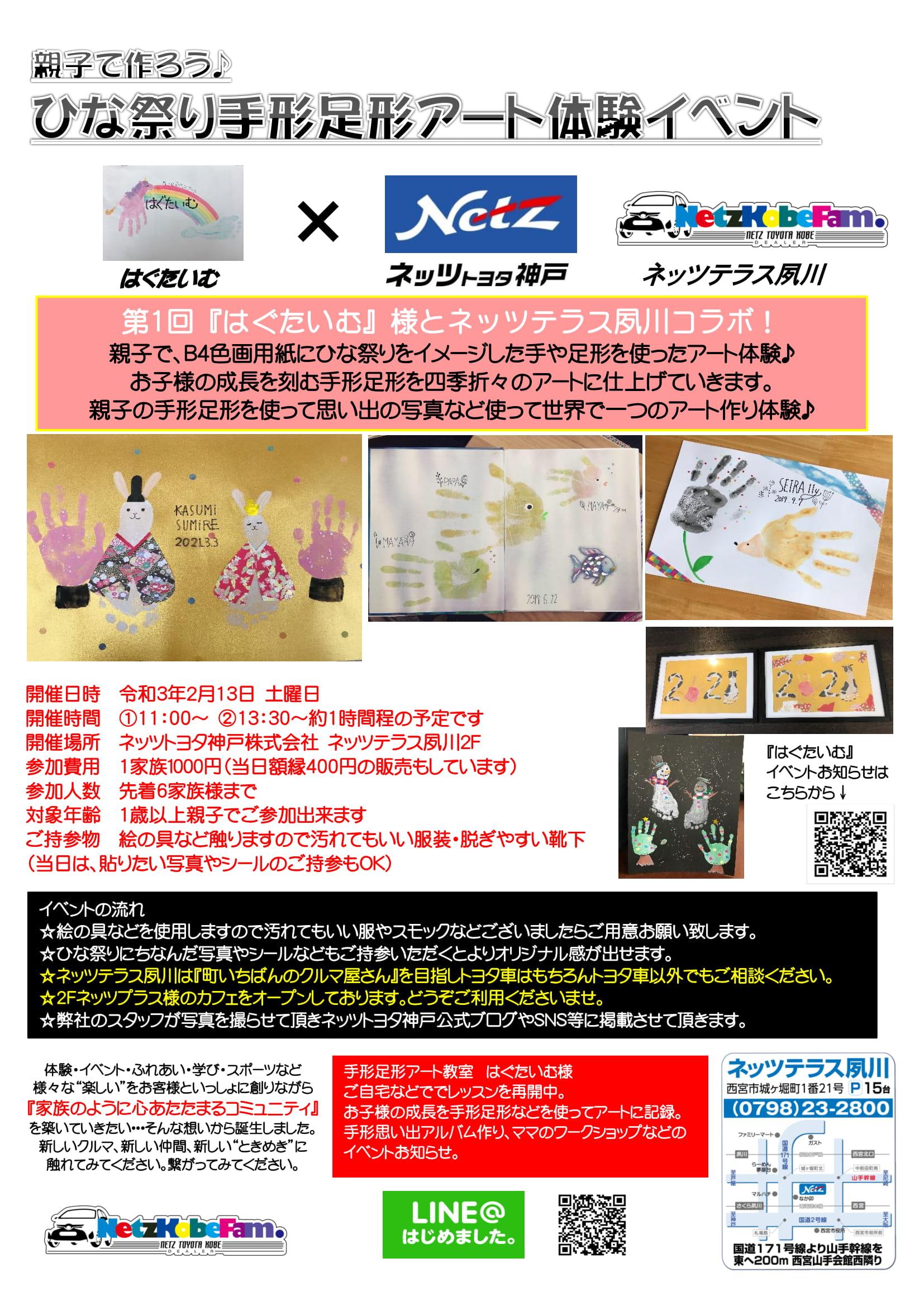ひな祭り手形足形アート体験イベント