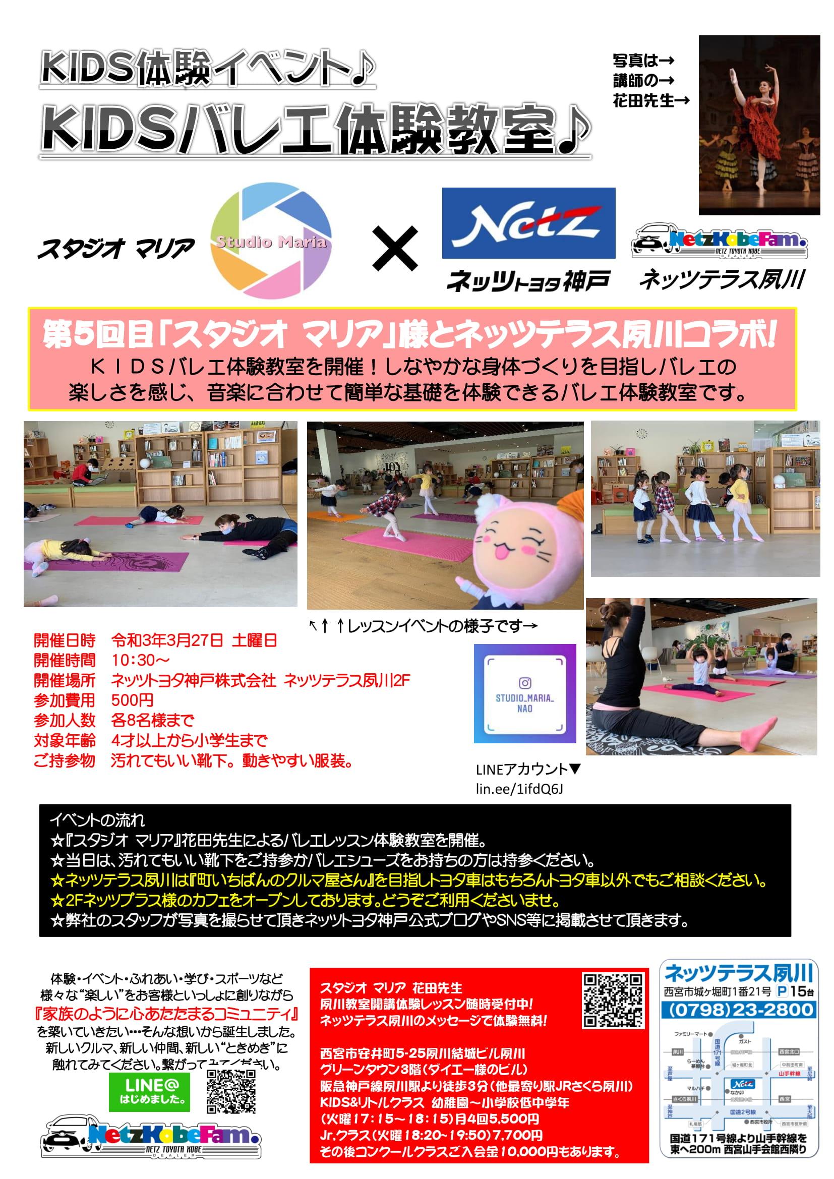 <KIDS体験イベント>KIDSバレエ体験教室