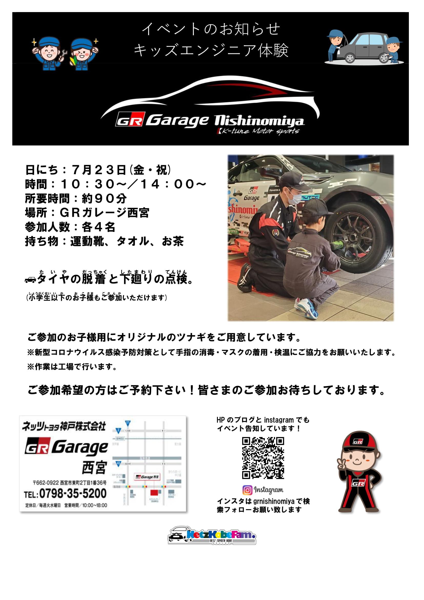 キッズエンジニア体験会(GR Garage西宮)