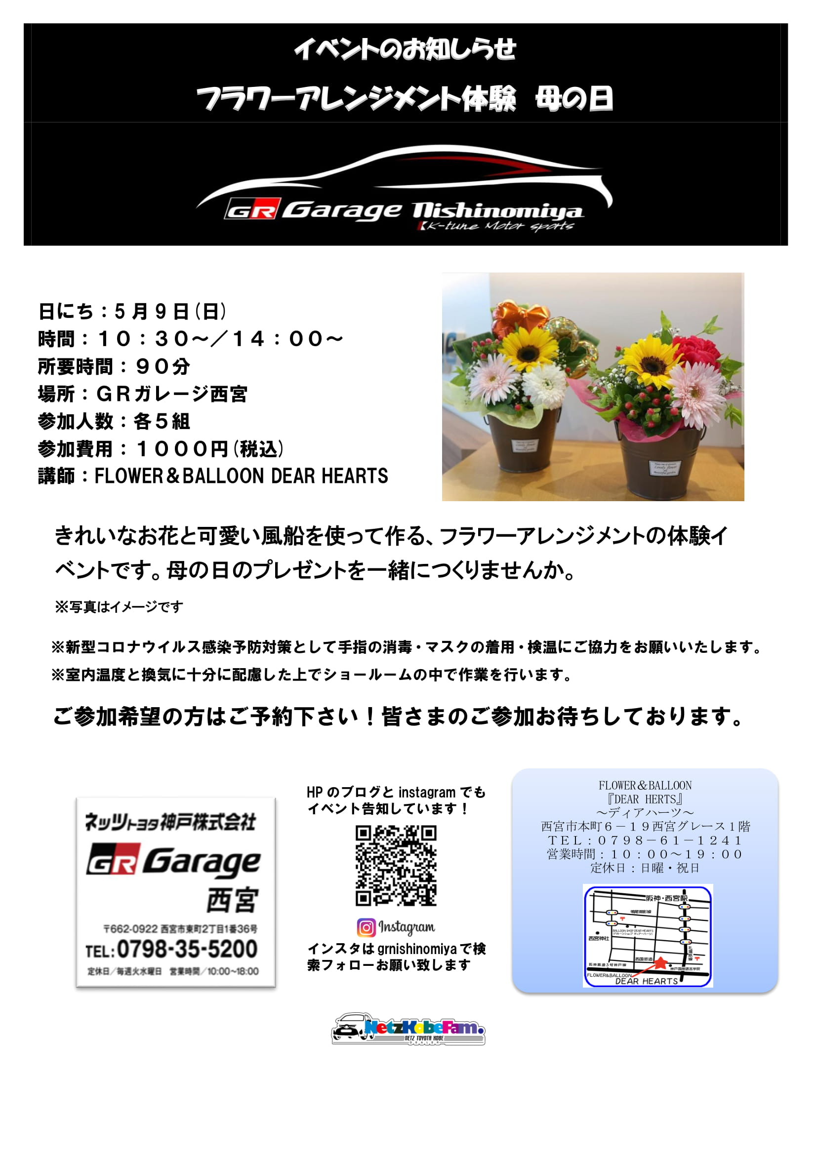 <母の日イベント>フラワーアレンジメント体験